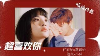【喵,请许愿】可爱喵星女x冷酷暖男/任宥纶x葛鑫怡