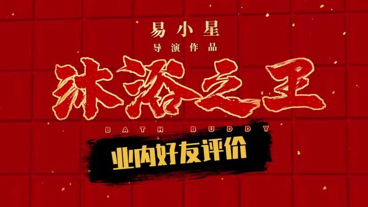 沐浴之王 花絮1:口碑特辑 (中文字幕)