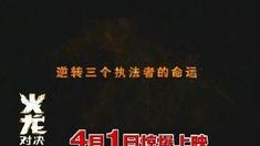 火龙对决 内地版预告片2