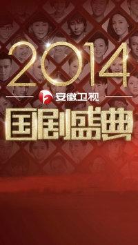 2014国剧盛典拆条版
