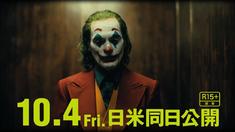 小丑 日本版预告