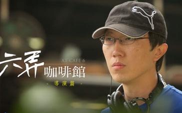 《六弄咖啡馆》幕后花絮 导演吴子云篇