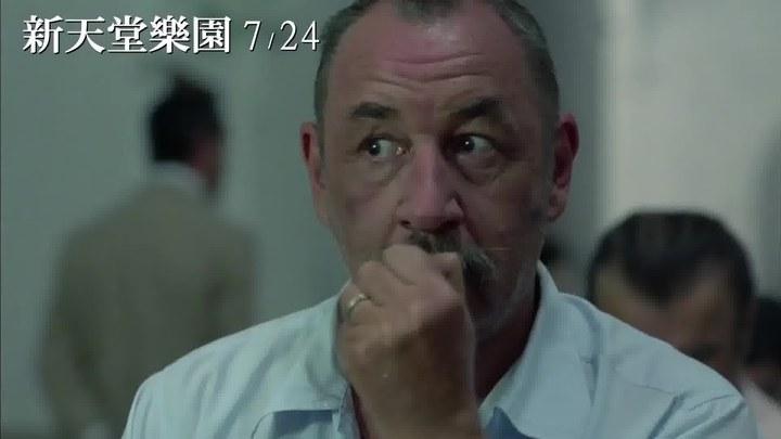 天堂电影院 预告片1:30周年纪念版 (中文字幕)