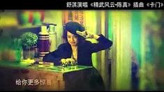 精武风云·陈真 插曲MV《卡门》》(演唱:舒淇)
