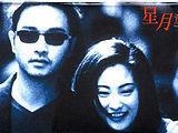 韩国将翻拍张国荣电影名作《星月童话》