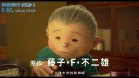 """哆啦A梦:伴我同行2(""""奶奶的心愿""""版预告 奶奶3DCG形象首次亮相大银幕)"""