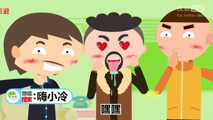 《嗨小冷》第七季:老板上班看毛片遭下属举报! 081