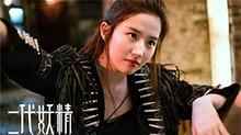 """《二代妖精》定档预告 冯绍峰刘亦菲搞笑演绎""""妖在现代"""""""