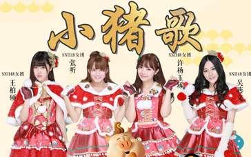 《年兽大作战》宣传曲音频 SNH48献唱《小猪歌》