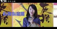 """灰猴(口碑特辑 四大看点揭秘暑期档最""""闹""""黑马)"""
