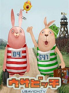 越狱兔第一部