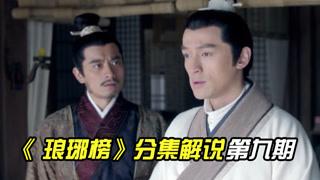 琅琊榜分集解说第9期:靖王崭露头角,梁帝封禁东宫