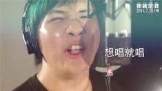 我就是我 插曲MV《想唱就唱》(演唱:大张伟)