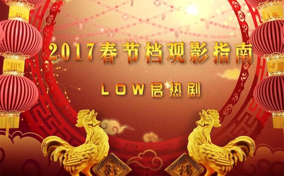 《2017春节档观影指南》:过年了,陪家人一起看场电影吧