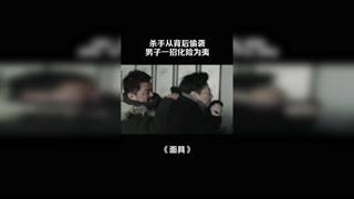 杀手从背后偷袭,男子一招化险为夷 #高虐名场面 #意难平片段