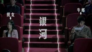 《爱情公寓4》张伟的牛郎织女 中间真隔了银河了