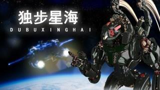 太空热血科幻战争