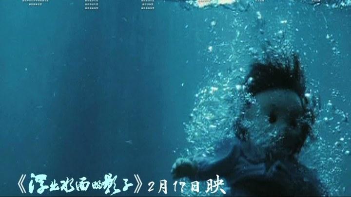 浮出水面的影子 预告片1