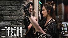 《二代妖精》不看不是人预告 刘亦菲上演现代版许仙白娘子
