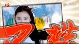安徽卫视《青春正能量之我是女神》张馨予版