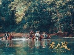 《龙之战》定档预告 8月4日上映打造血性战争片