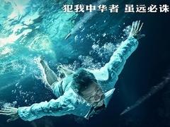 《战狼2》水下特辑 水下决斗一镜到底