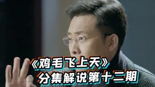 鸡毛飞上天分集解说第12期:玉珠江河为子起冲突,王旭灾区遇小玉
