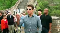 遗落战境 汤姆·克鲁斯北京游长城