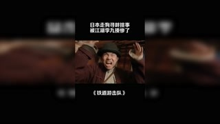 日本走狗寻衅挑事,被江湖李九揍惨了 #铁道游击队 #抗战