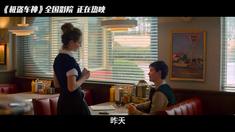 """极盗车神 """"浪漫情话""""片段"""