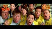2012我爱HK喜上加囍(预告片)