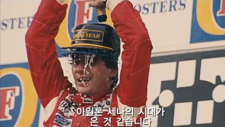 永远的车神 韩国预告片