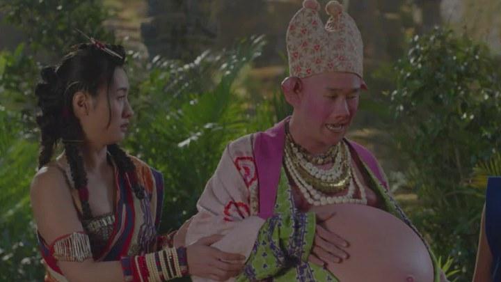 西游记女儿国 片段2:二师兄怀孕 (中文字幕)