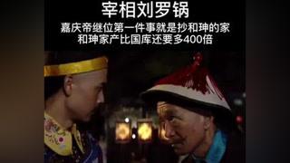 和珅家产多到你不可想象#南阳正恒mcn #宰相刘罗锅