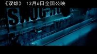 双雄 片段1:警匪追凶 (中文字幕)