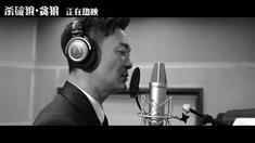 杀破狼·贪狼 主题曲《原谅代表我的心》MV(吴樾独唱版)