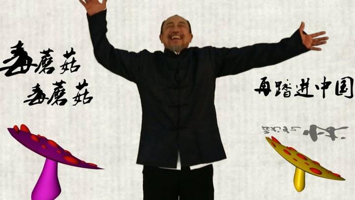 毒中毒 MV:主题曲《超级毒蘑菇》 (中文字幕)