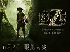 """《迷失Z城》定档预告 """"亚瑟王""""""""蜘蛛侠""""联袂"""