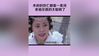 #电视剧木府风云