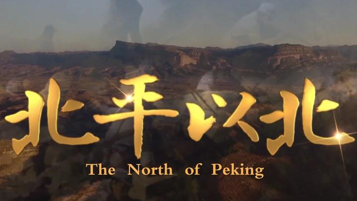 北平以北 先行版 (中文字幕)