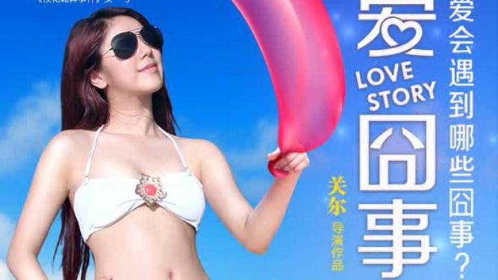 爱爱囧事 其它花絮:电子海报