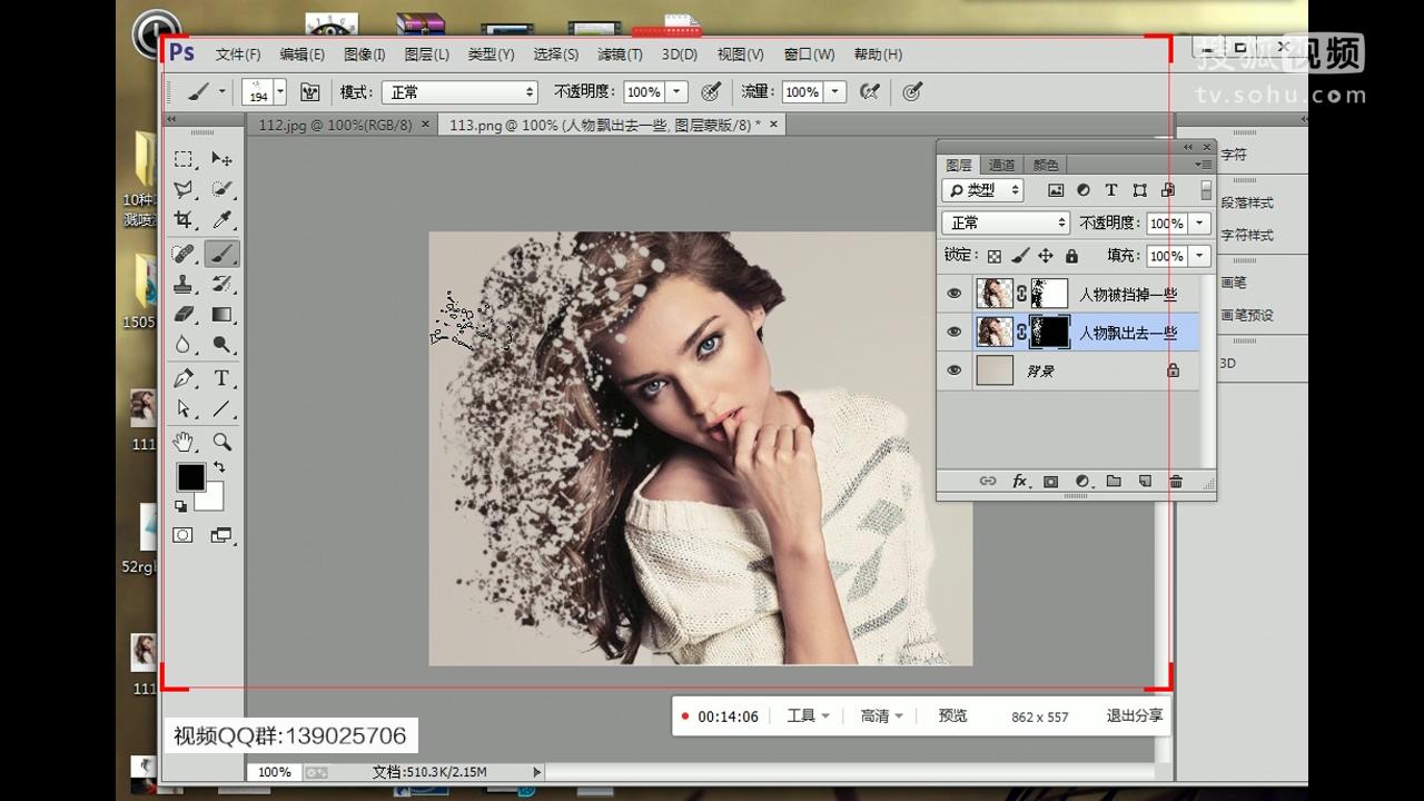 ps教程打散飞溅效果平面设计photoshop教程ps抠图ps蒙版ps修图 上集