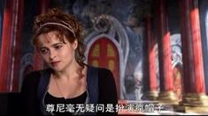 爱丽丝梦游仙境  海伦娜·伯翰·卡特中文访谈