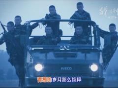 《我是特种兵2》MV
