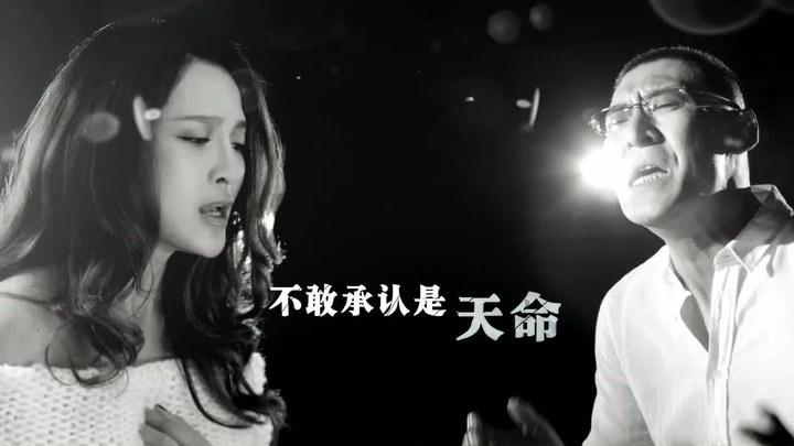 我爱的是你爱我 MV1:阚立文&艾菲演唱主题曲《我还能做什么》