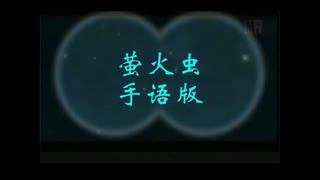 幼儿园中班手语视频《萤火虫》 手语舞教学