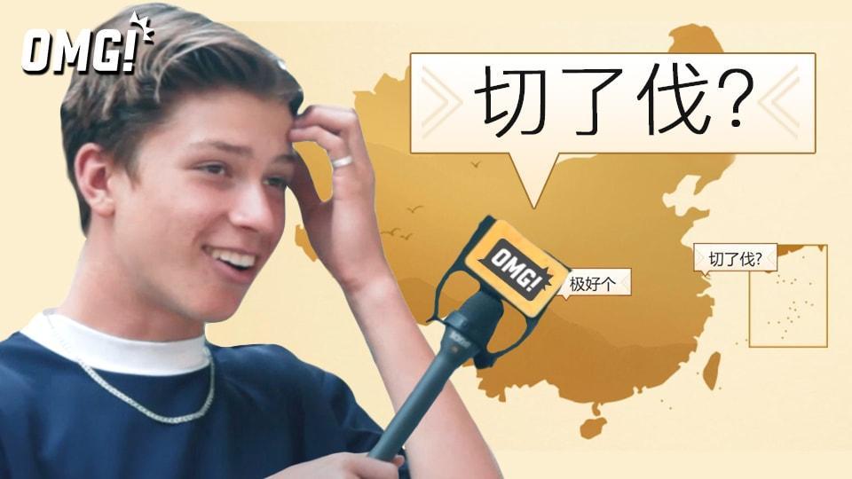 中英街访:方言俚语听到怀疑人生