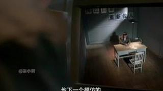 #心理罪 7起连环模仿S人案告破?凶手竟是方木同门师兄