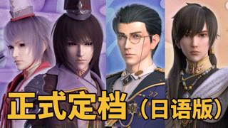日语版正式定档PV公布!