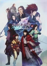 仙剑奇侠传5前传官方配音剧